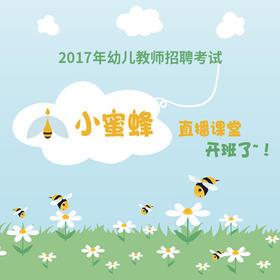 2017年江西幼儿教师招聘考试小蜜蜂直播课(笔记本已送完)