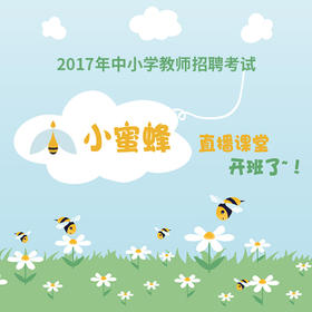 2017年江西中小学教师招聘考试直播课(笔记本已送完)