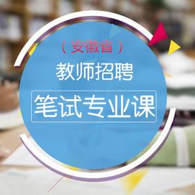 华图教师网 安徽省教师招聘学科专业知识模块精讲班 网络课程