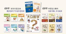 健康大礼包(《大众医学》品牌图书任选5本100元)
