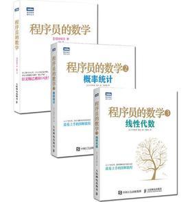 程序员的数学 套装三册
