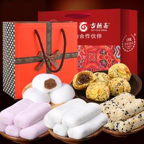【零食】年货大礼包古越斋 婚庆 特产 订制麻薯 情人节巧克力微商零食