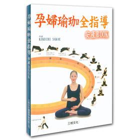 【孕产书籍】孕妇瑜伽全指导 Kikuchi Sakae 产前瑜珈教材 现货