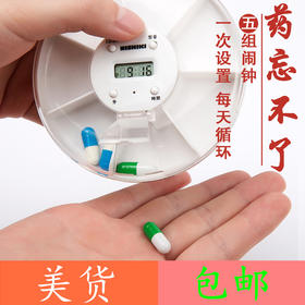 【美货】电子药盒吃药提醒器提醒药盒随身便携定时药盒计时器语音提示吃药