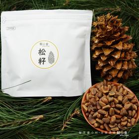 【懿小食】长白山野生超大红松子|自然物理开口|传统烘烤无添加|500g