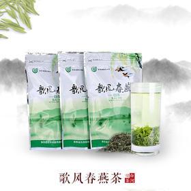 2019年新茶陕西特产白河歌风春燕富硒茶明前特级有机绿茶100g包邮,108元至368元