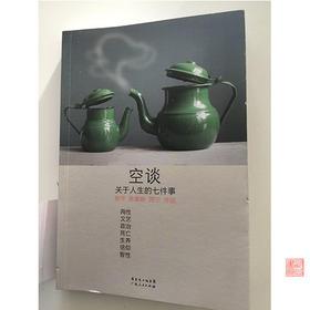 空谈(作者签名)
