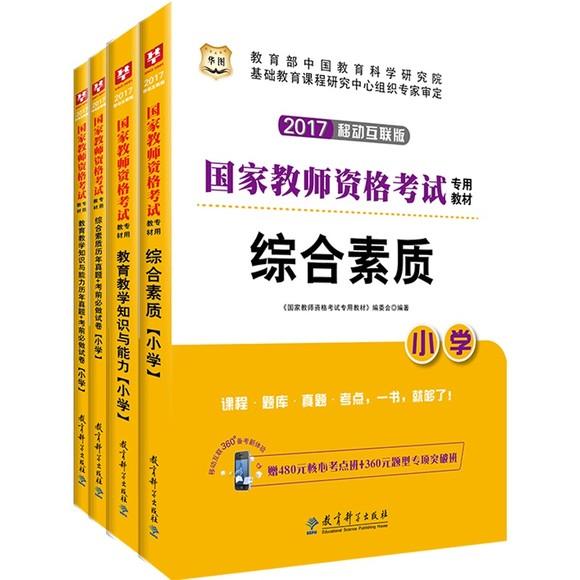 2017版国家教师资格证考试用书:小学套餐4本(教育教学知识与能力+综合素质 教材 试卷)