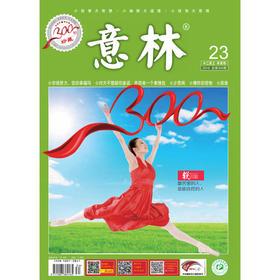 意林 2016年第23期(十二月上) 课外阅读优选励志杂志