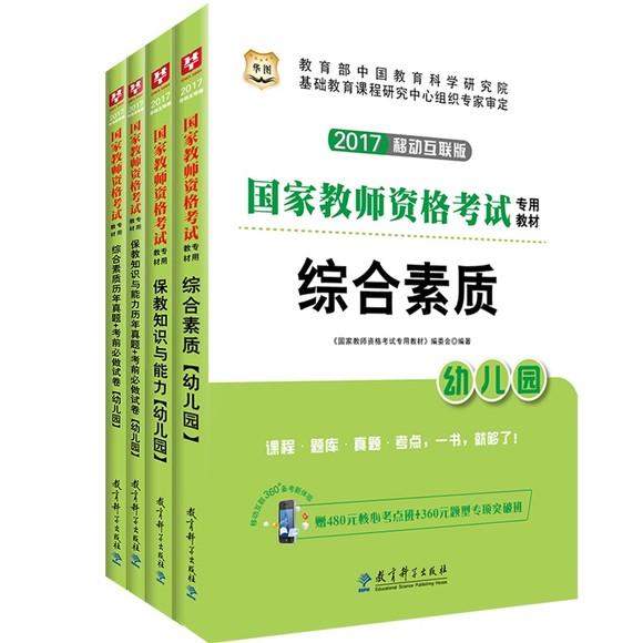 2017国家教师资格(幼儿园)综合素质+保教 教材+历年真题4本