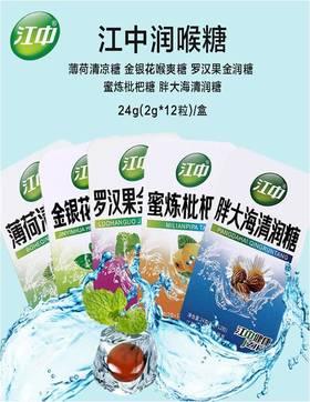 【年中大促,价格直降!】冬季干燥咽炎高发 江中润喉糖 每天给嗓子做个SPA