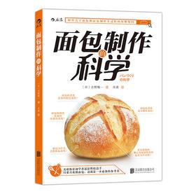 面包制作的科学