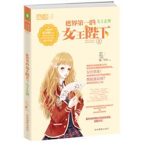意林轻小说 恋之水晶系列 世界第一的女王陛下1女王法则