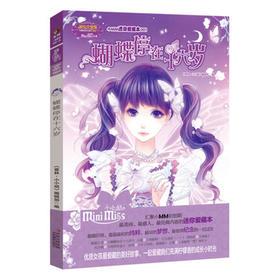 【意林】小小姐 淑女文学馆 小MM迷你爱藏本 蝴蝶停在16岁