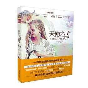 """【意林】 天使之马 """"英版杨红樱""""萨拉林恩百万畅销之作 回馈"""