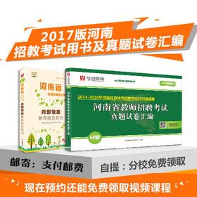 河南华图教师2017版教师招聘考试内部教案首发预售!限时免费!