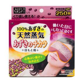 日本KIRIBAI桐灰化学 天然红豆蒸汽眼罩 可重复使用250次普通款