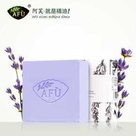 AFU阿芙薰衣草手工皂精油皂 淡化黑头洗脸皂天然洁面皂正品