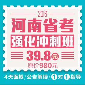 《2016河南省考强化冲刺班》超值课程(4天面授)