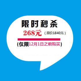 【12月2日之前购买268元】华图省考全套课程+华图受欢迎的密卷你懂得 (加QQ群听课:413462633)