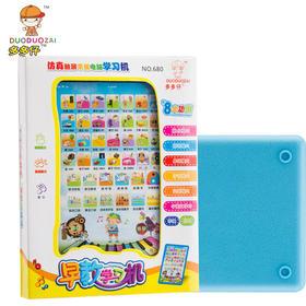 【玩具】ipad仿真平板早教机中英文学习机点读机儿童益智玩具婴幼教具