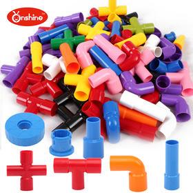 【玩具】onshine水管拼插管道塑料组合积木 儿童早教益智塑料拼装diy玩具
