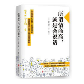 【正版包邮】《所谓情商高,就是会说话》 日本深受欢迎的人际沟通课程,世界知名企业员工指定培训教材!