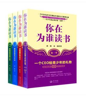 你在为谁读书 全套4册 一个CEO给青少年的礼物 青少年受益终身自我励志书籍
