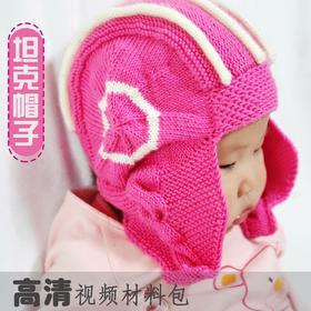 坦克帽子宝宝卡通毛线帽子钩针宝宝毛线帽子毛线坦克帽手工编织帽