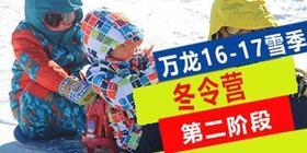 2016-17 万龙滑雪场冬令营