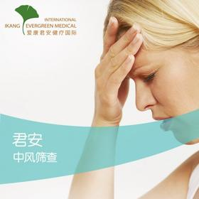 【中风筛查套餐】预防中风及心脑血管疾病-北京、广州