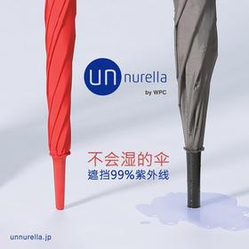 日本 UNNURELLA UN-101/UN-102 不会湿的折叠晴雨伞 99%防UV紫外线