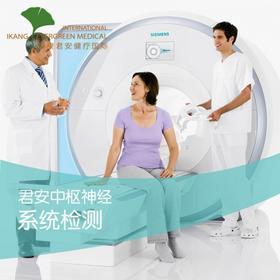 【中枢神经系统体检套餐】预防中风及心脑血管疾病男女通用(仅限北京广州)