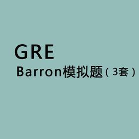 GRE Barron模拟题(3套)培训 三立网校