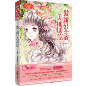 【意林】小MM迷你爱藏本 傲娇公主的美丽回旋 唯美深春 绚丽来袭