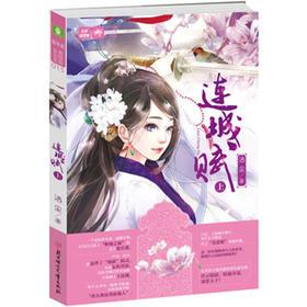意林 连城赋上 潇洒传奇古风唯美青春小说 少女族群超爱
