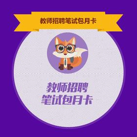 华图教师网 教师招聘笔试 包月卡