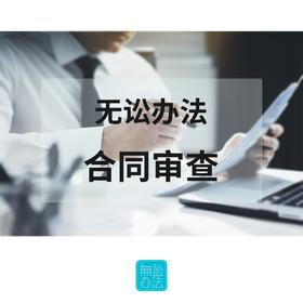 合同审查-无讼办法