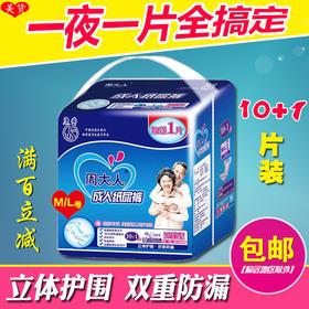 【美货】成人纸尿裤ML大码男女老人纸尿片护理垫老年尿不湿