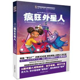 """【意林】官方现货 疯狂外星人(原名斯迈克杰的真正意义) """"梦工厂""""同名3D动画4月中国上映 回馈"""