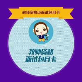 华图教师网 教师资格证面试 包月卡