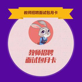 华图教师网 教师招聘面试 包月卡