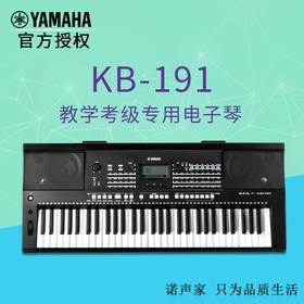 YAMAHA雅马哈电子琴KB-191儿童成人61键力度键盘专业教学考级用琴