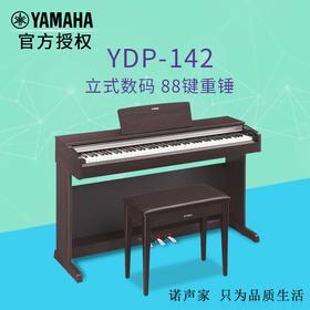 Yamaha/雅马哈电钢琴YDP-142 YDP142R 立式数码电子钢琴88键重锤