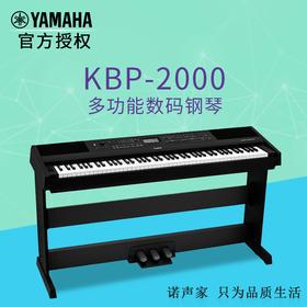 Yamaha雅马哈KBP-2000电子钢琴88键重锤力度立式多功能考级钢琴