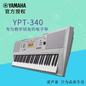 YAMAHA雅马哈YPT-340电子琴儿童成人电子琴61键力度键盘初学教学
