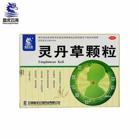 盘龙云海灵丹草颗粒18袋 治疗咽喉肿痛 感冒止咳 清热解毒用药