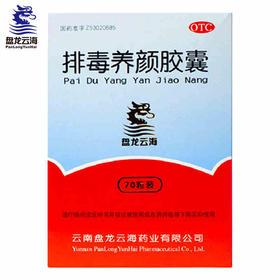 盘龙云海排毒养颜胶囊70粒包邮 治疗便秘、痤疮、色斑、袪痘、通便