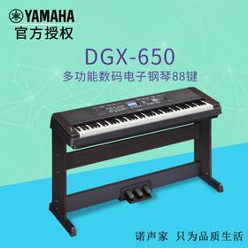 YAMAHA雅马哈电钢琴DGX650数码钢琴88键重锤DGX-650考级电子钢琴