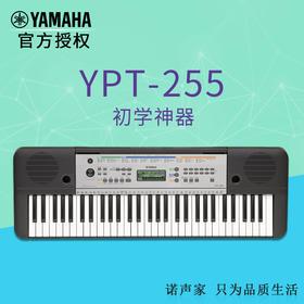 YAMAHA雅马哈电子琴61键YPT-255 儿童入门初学考级琴成人自学演奏